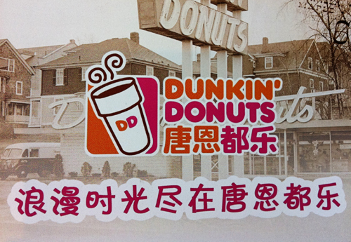 Dunkin Donuts in China