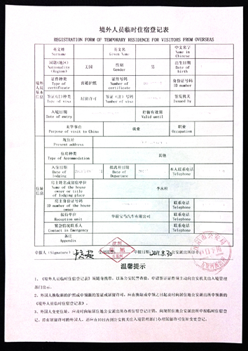 police_registration Online Application Form China Visa on service center singapore, form.pdf, completion instructins, service center, form fillable, form for study,
