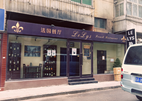 French Restaurant in Shenyang